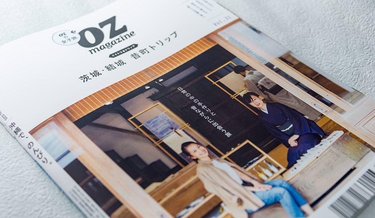 OZ magazine「巻末結城特集号」発売中です。