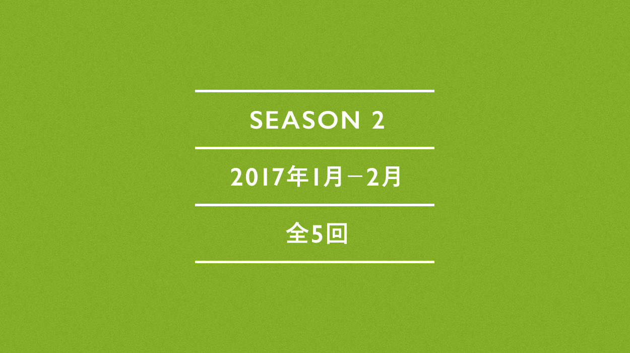 2017年1月〜2月開催SEASON2全5講座の募集をスタートしました。