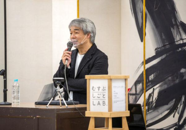 D&DEPARTMENT ディレクター ナガオカケンメイ氏/2020年度第5回 つづくをつくる~ロングライフデザイン~
